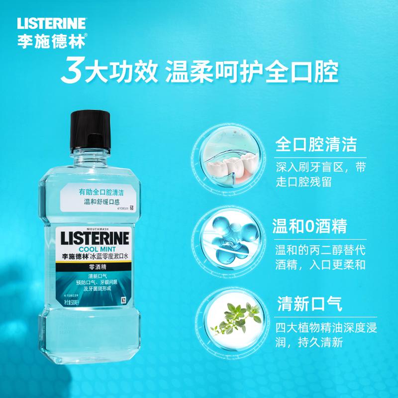 李施德林 冰蓝劲爽漱口水 500ml*2瓶 减少牙菌斑 送100ml*2瓶