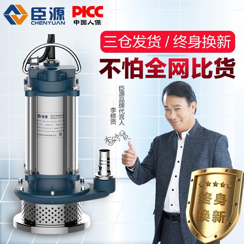 臣源潜水泵220V不锈钢水泵家用小型抽水机农用灌溉井水抽水污水泵
