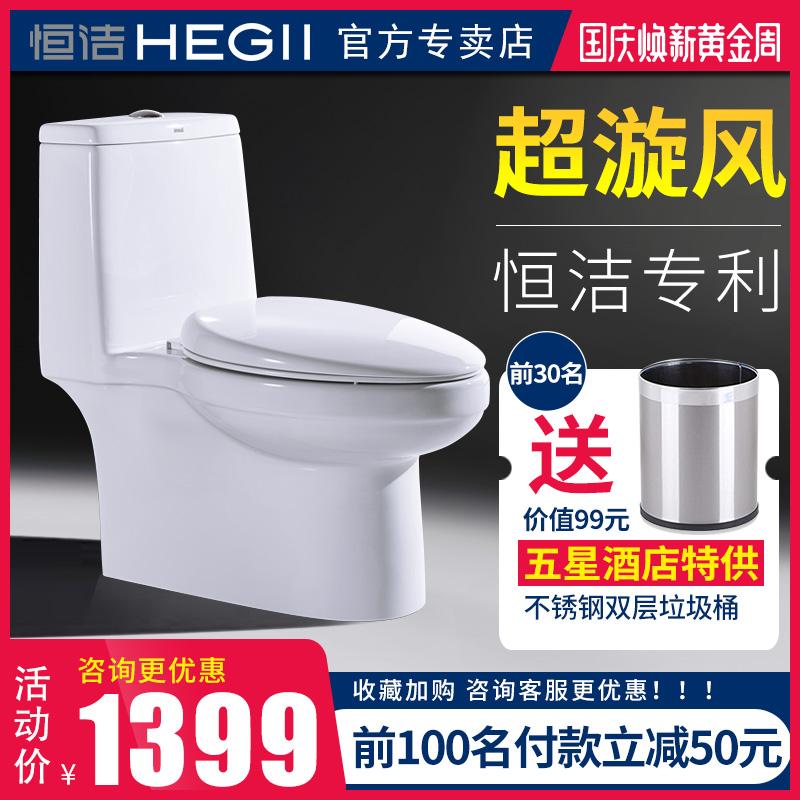 恒洁卫浴超旋风马桶家用官方专卖店正品卫生间陶瓷节水坐便器