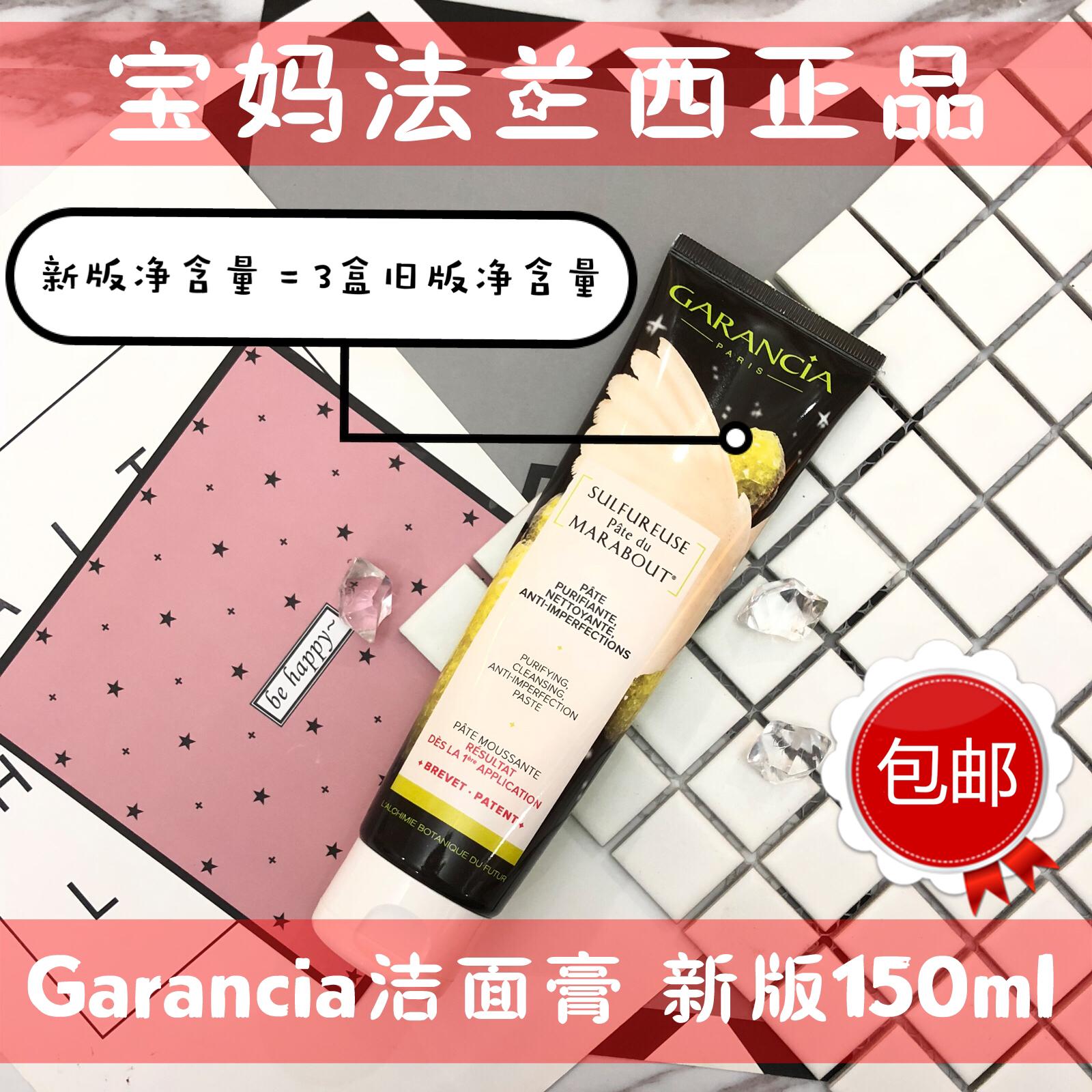 新版法國Garancia神奇魔術潔面膏150ml 清潔毛孔去黑頭閉口粉刺