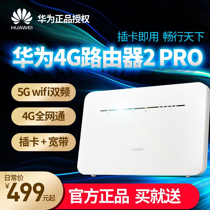 855 B316 电信 cpe 转有线设备无限流量车载宽带 wifi 无线路由器随身移动插卡 4g 三网通 Pro 2 路由 4G 华为 新品