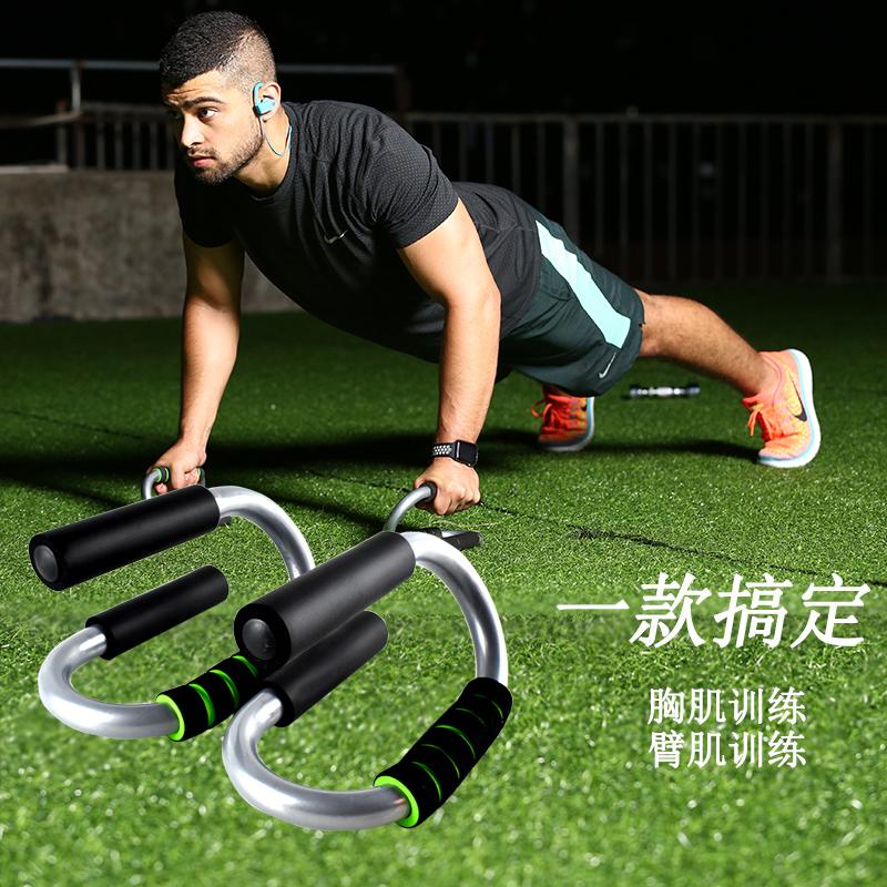臂力器 體育用品健身器材家用運動訓練仰俯臥撐架 型俯臥撐支架 s
