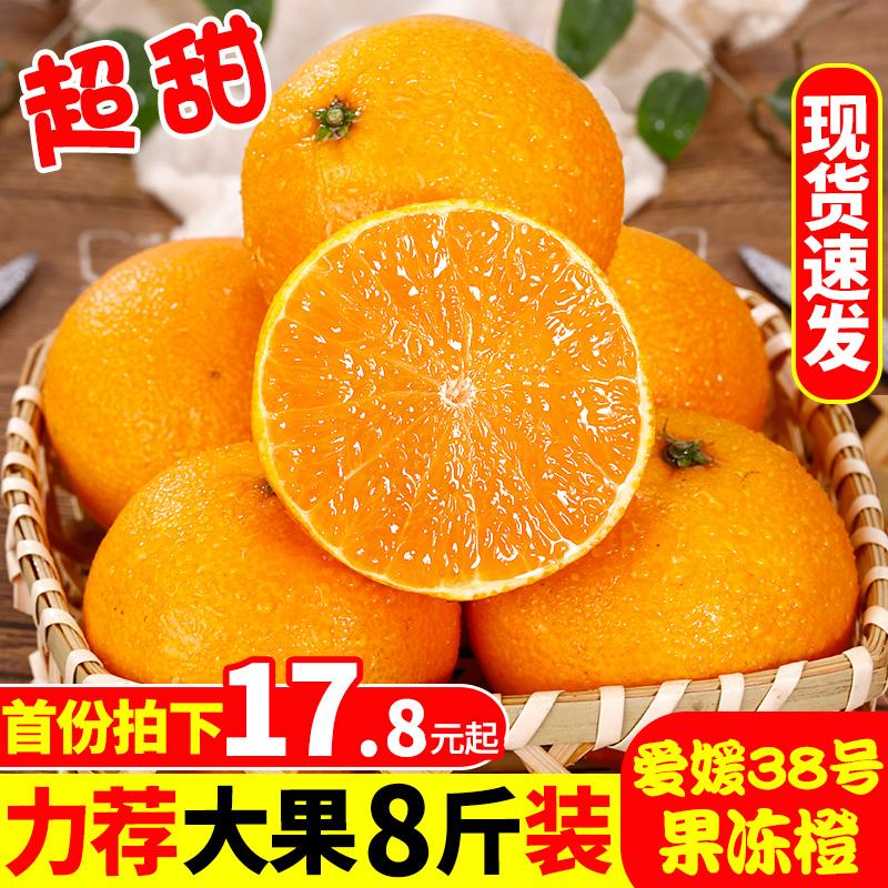 四川爱媛38号果冻橙8斤橙子当季新鲜水果整箱大果手剥甜橙10包邮5