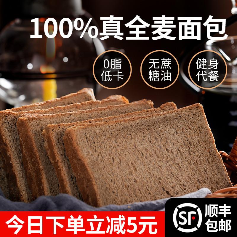【爆款推荐】全麦面包0脂肪无糖精黑麦代餐饱腹食品低脂减粗粮整箱早餐吐司片