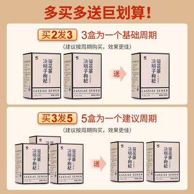 【修正】菊花决明子枸杞金银花茶30袋小图2