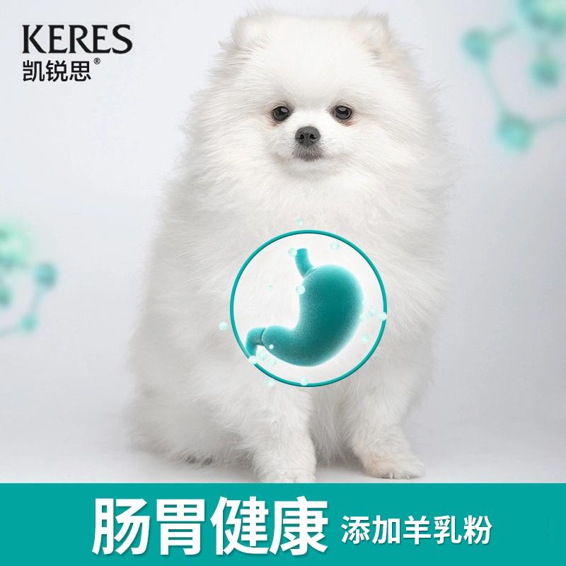 凯锐思 博美幼犬狗粮专用美毛去泪痕白色棕色小型犬专用粮幼犬粮优惠券