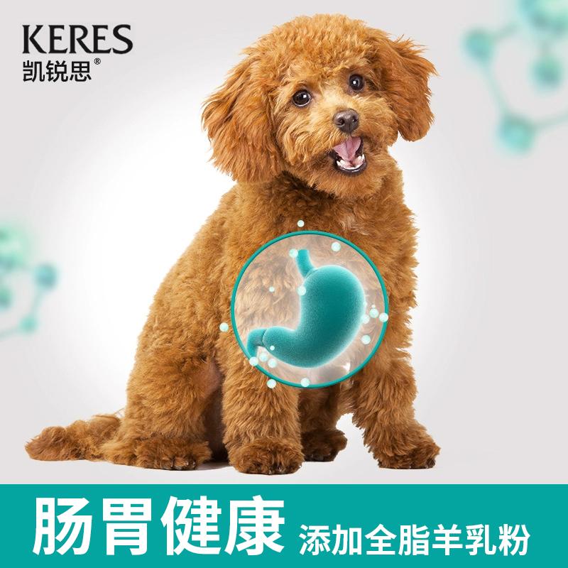凯锐思贵宾泰迪狗粮幼犬成犬小型犬专用美毛去泪痕通用型天然奶糕优惠券
