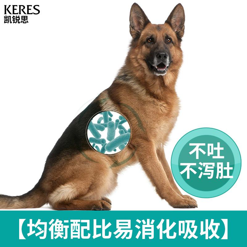 德牧狗粮专用幼犬成犬大型犬黑背警犬狼狗德国牧羊犬专用粮4kg8斤优惠券