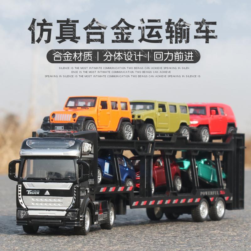 仿真合金运输车玩具儿童大型卡车托运半挂平板车男孩汽车模型拖车