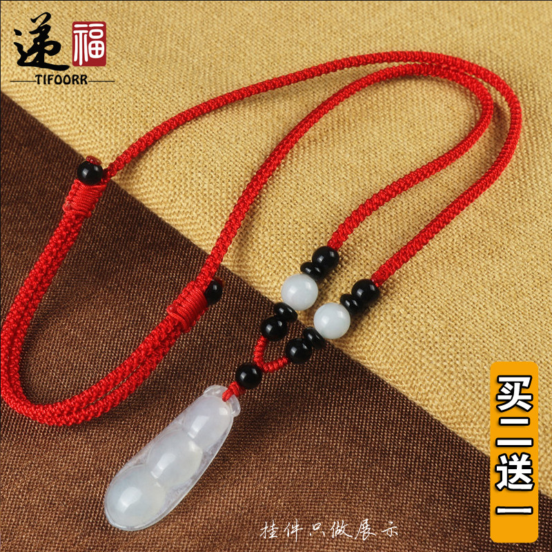 手工编制绳绳子吊坠挂绳项链绳红绳编织绳翡翠玉吊坠挂绳挂件绳子