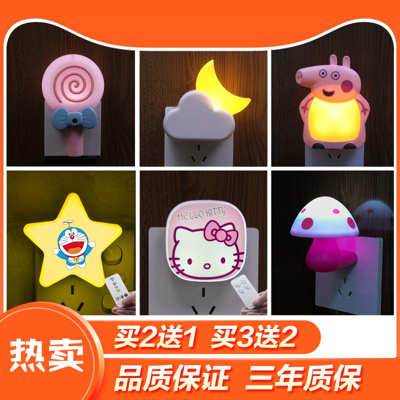 小夜灯 插电床头卧室宝宝喂奶灯LED光控小夜灯插座灯带开关起夜灯