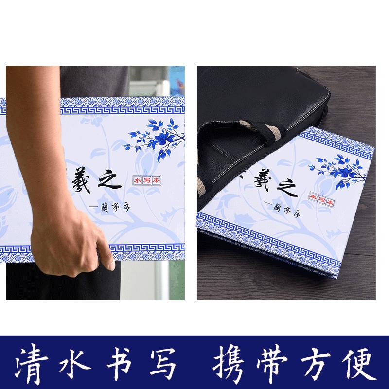 王羲之行书毛笔水写字帖成人书法练习兰亭序临摹本描红水写布套装