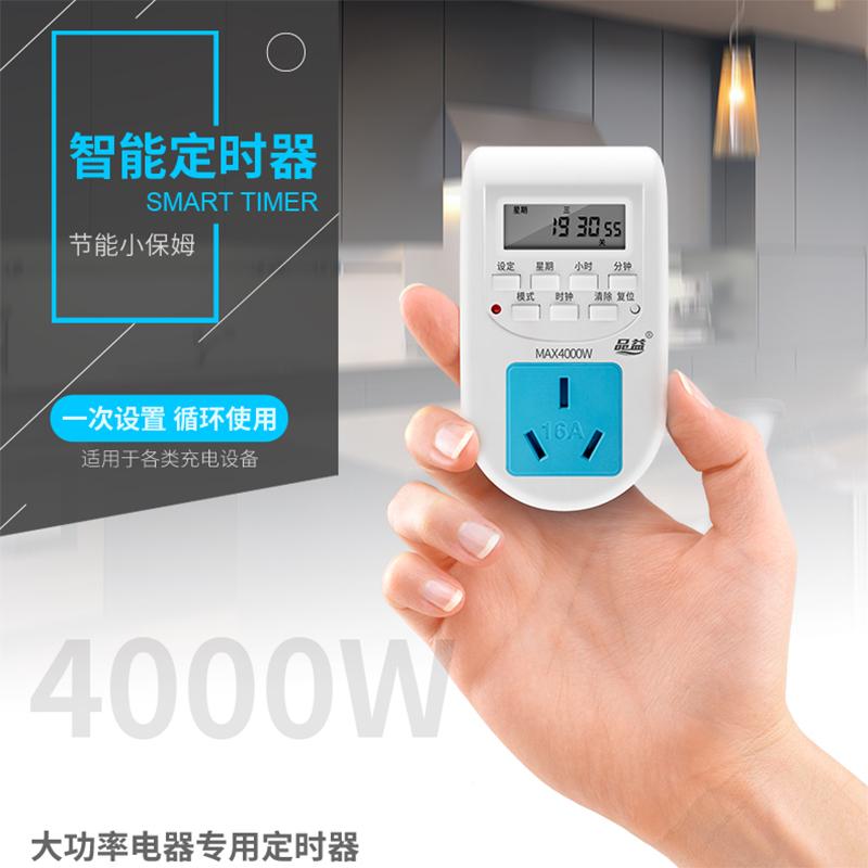 定时器 定时插座 厨房定时 热水器专用16A4000W 大功率 品益PY-16