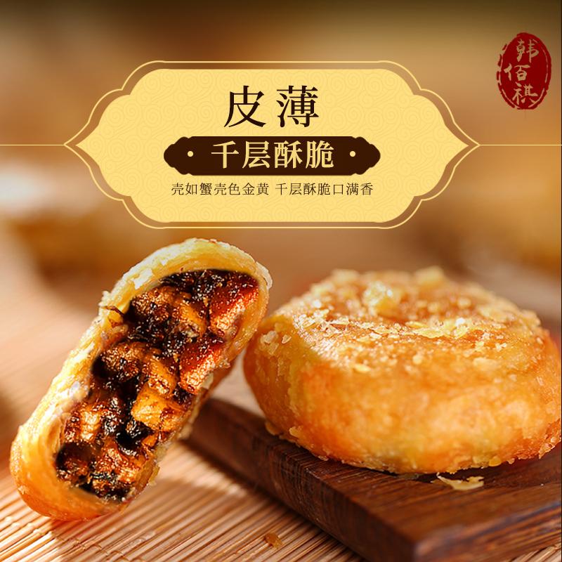 安徽特产黄山烧饼梅干菜网红零食小吃梅菜扣肉饼美食糕点点心60个