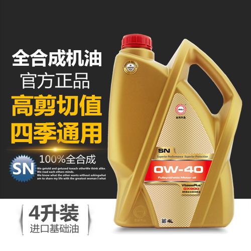 金润共晶SN0W-40正品全合成机油汽车发动机润滑油4L包邮