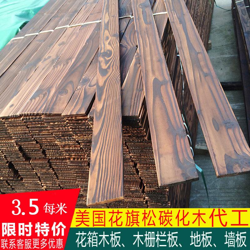 户外碳化木地板桑拿板庭院葡萄架实木板门头木桥木方防腐木护墙板