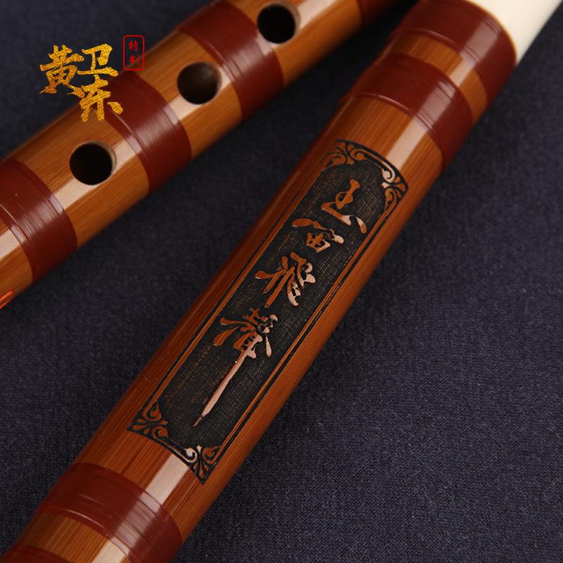 黄卫东特制笛子一节编号竹笛专业演奏横笛精制苦竹笛子 竹韵