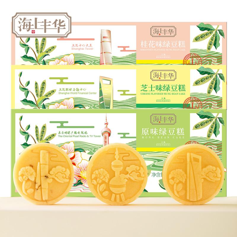 【第二份半价】绿豆糕老式上海特产绿豆饼桂花糕手工传统糕点零食