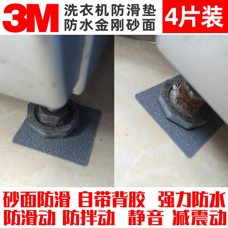 包邮3M防滑垫LG滚筒洗衣机防滑砂纸减震垫家具桌椅沙发防滑垫