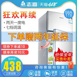 志高 双开门小型冰箱冷藏冷冻家用宿舍办公室租房公寓节能电冰箱