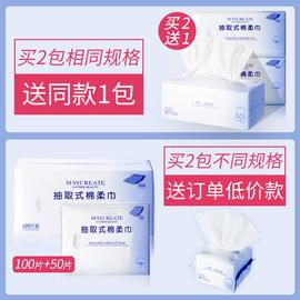 100片 洗脸巾女洁面巾纯棉一次性洗面巾纸抽取式擦脸巾美容院专用