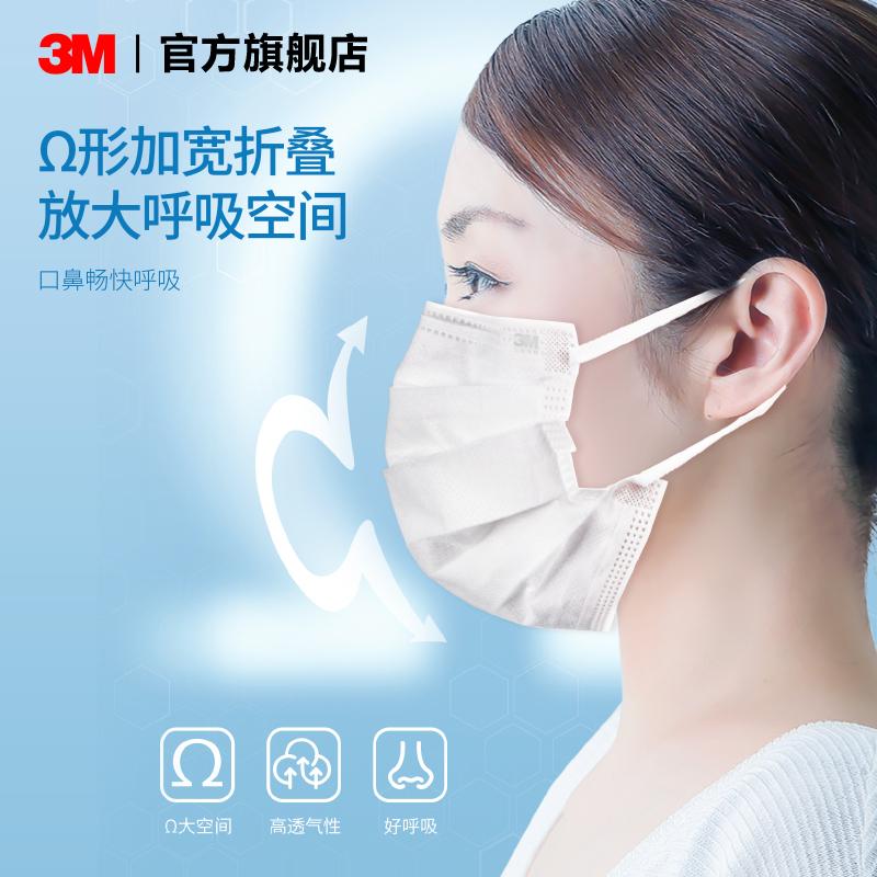 口罩耐適康舒適一次姓三層防護過濾細菌大人男女兒童獨立包裝 3M
