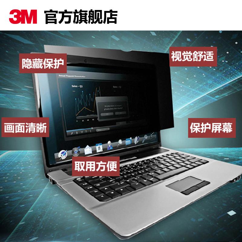 3M电脑笔记本屏幕贴膜防窥膜12/13/15/14寸黑色贴膜防窥片