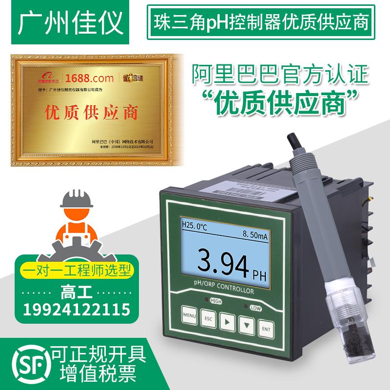工业在线pH计 ph控制器检测仪传感器污水ph电极探头pH值ORP酸度计