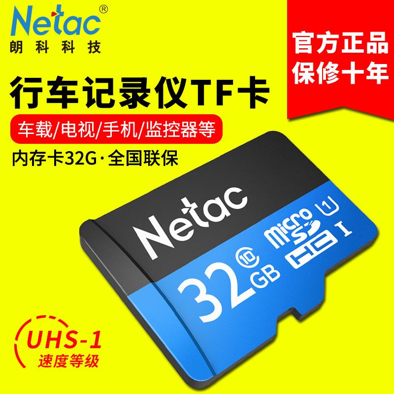 朗科手機內存32g卡通用 電視4K高清無人機micro sd卡 高速存儲相機行車記錄儀內存專用卡tf卡