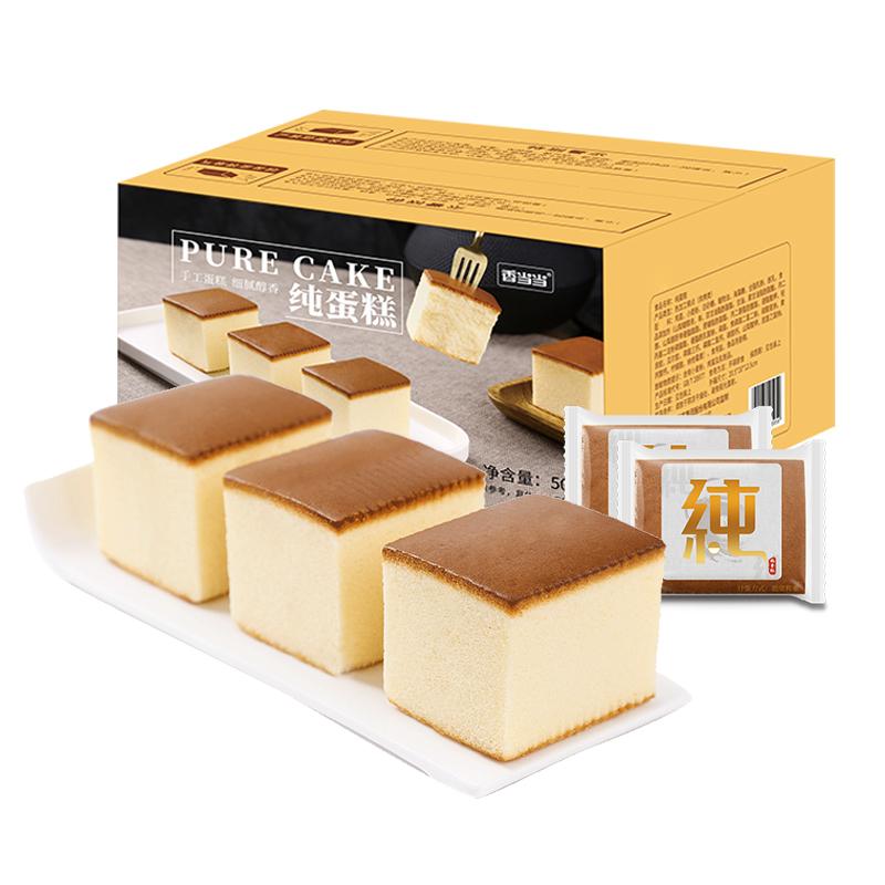 新鲜早餐纯蛋糕1000g 营养面包鸡蛋糕点网红零食品休闲小吃一整箱
