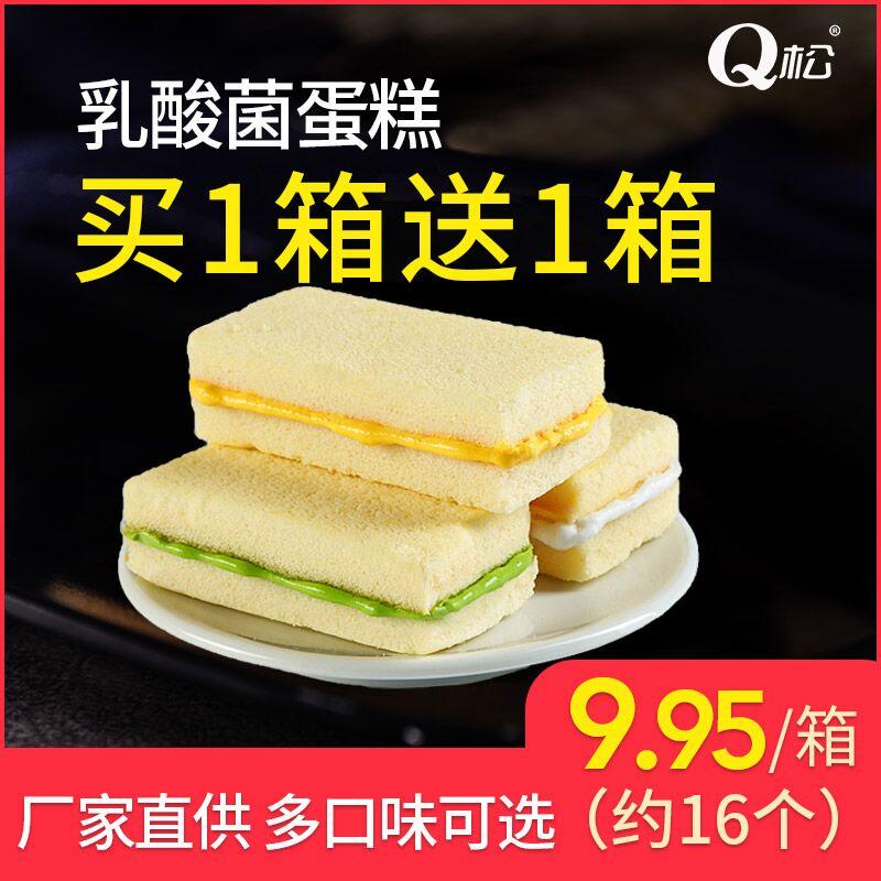 乳酸菌酸奶面包三明治网红零食品小吃蒸蛋糕点心营养早餐整箱批发