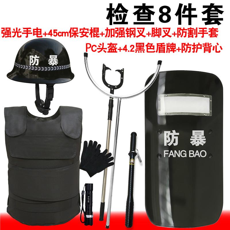 八件套 8 学校安保装备安防用品防爆保安器材校园防暴盾牌钢叉头盔