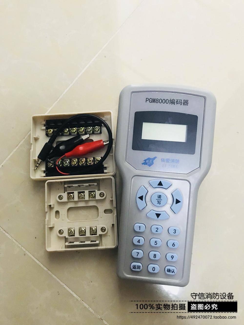 依爱通用编码器 PGM8000/A  编依爱烟感温感手报模块地址码 现货