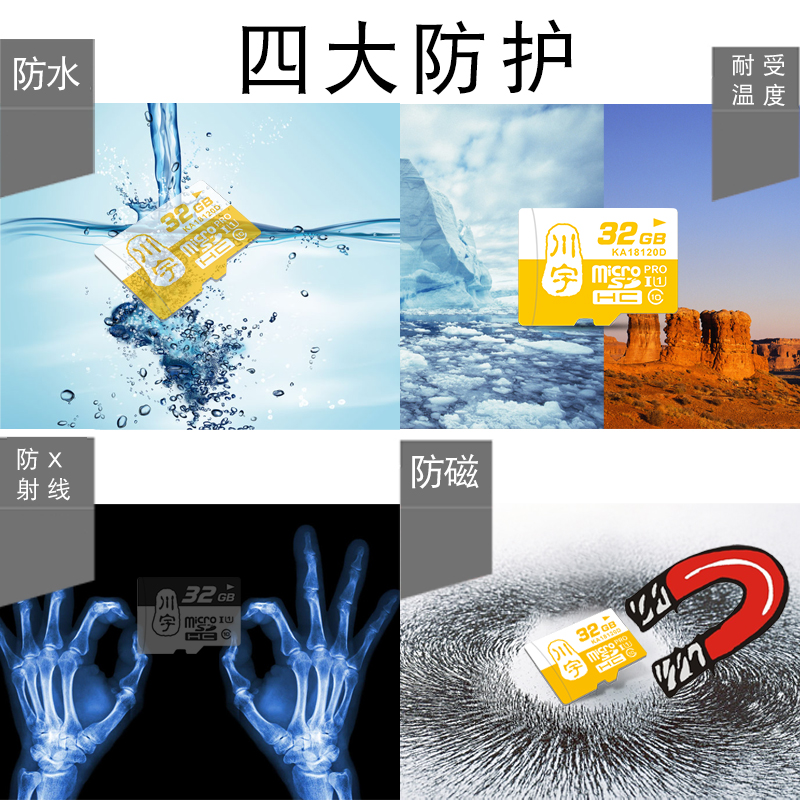 川宇32g行车记录仪内存卡高速tf手机内存监控摄像头通用车载音响