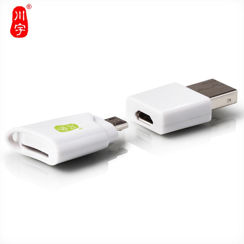 川宇手机otg通用安卓tf卡USB车载内存卡手机电脑两用高速读卡器