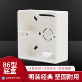 International Electrical junction box Ming box bottom box 86 switch socket type universal cartridge PC offline out box surface mounted box