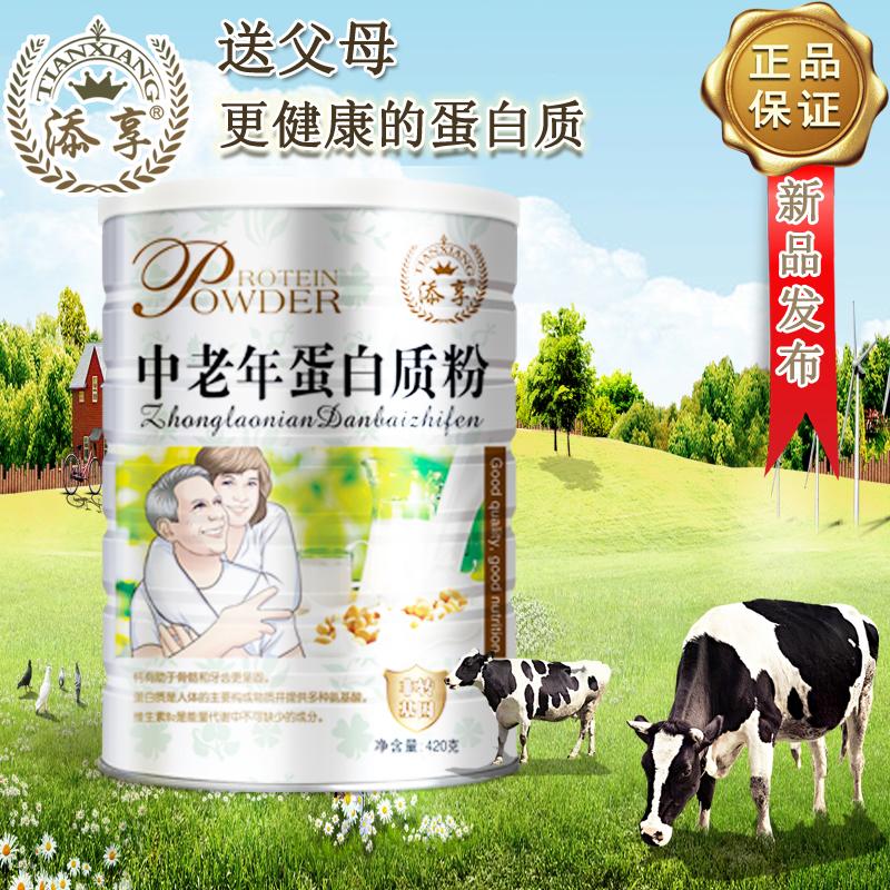 添享中老年乳清蛋白质粉营养粉免疫多维蛋白粉老年人营养