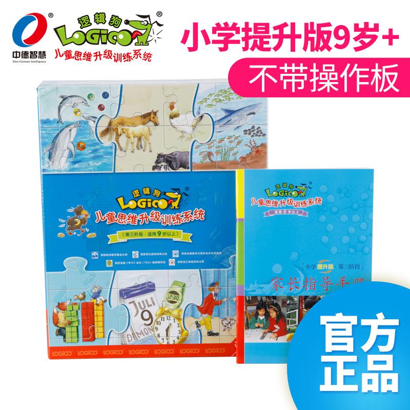 逻辑狗中德智慧小学提升版三阶段幼儿童思维早教玩具套装