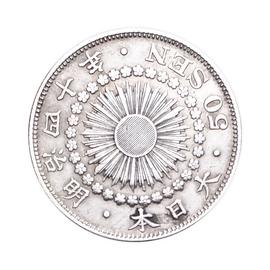 日本旭日太阳花银币 明治和大正年间 品相如图 稀少老版