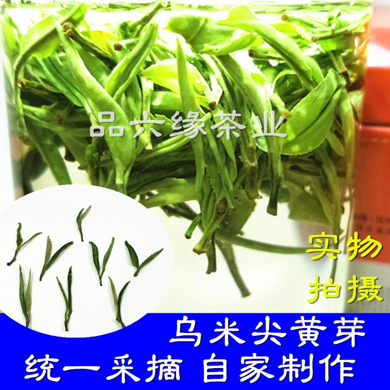 克包邮 500 谷雨前乌米尖霍山黄芽 2018 品六缘自产自销安徽茶清香型