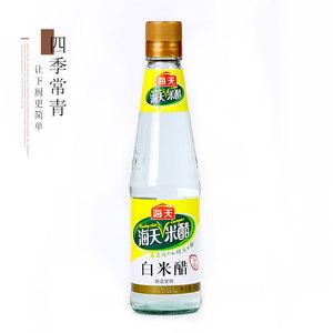 四季常青 海天白米醋450ml 正宗 酿造食醋 洗脸泡脚 凉拌寿司白醋