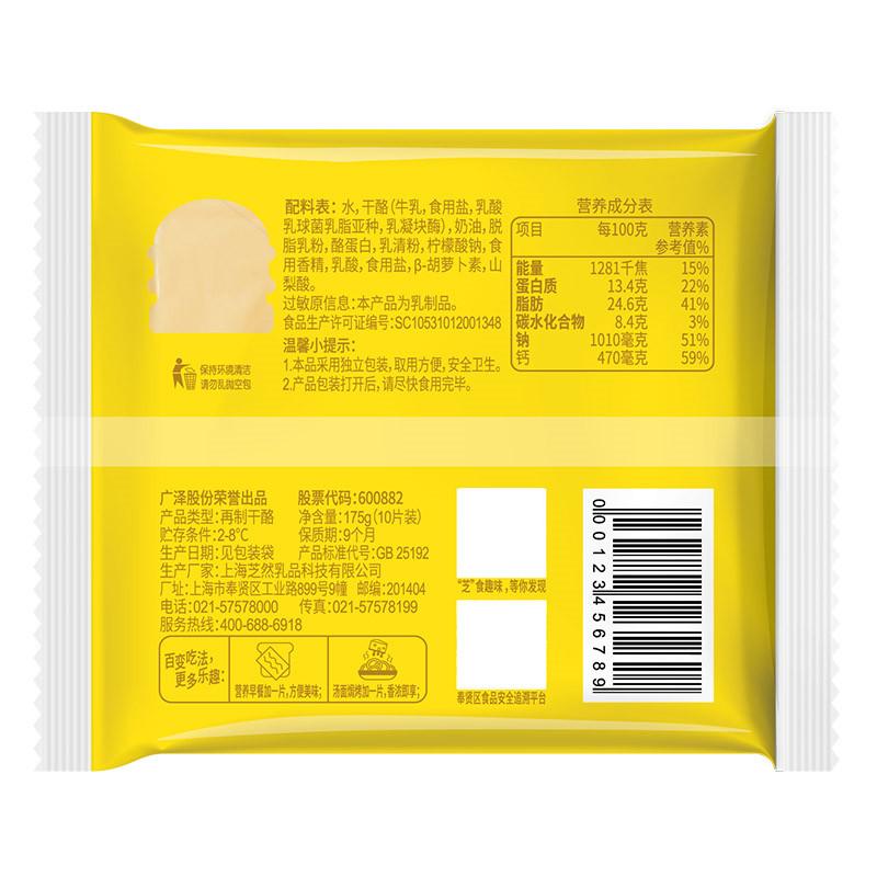 875g 袋 5 妙可蓝多芝士片奶酪早餐烘焙原料原味家庭装