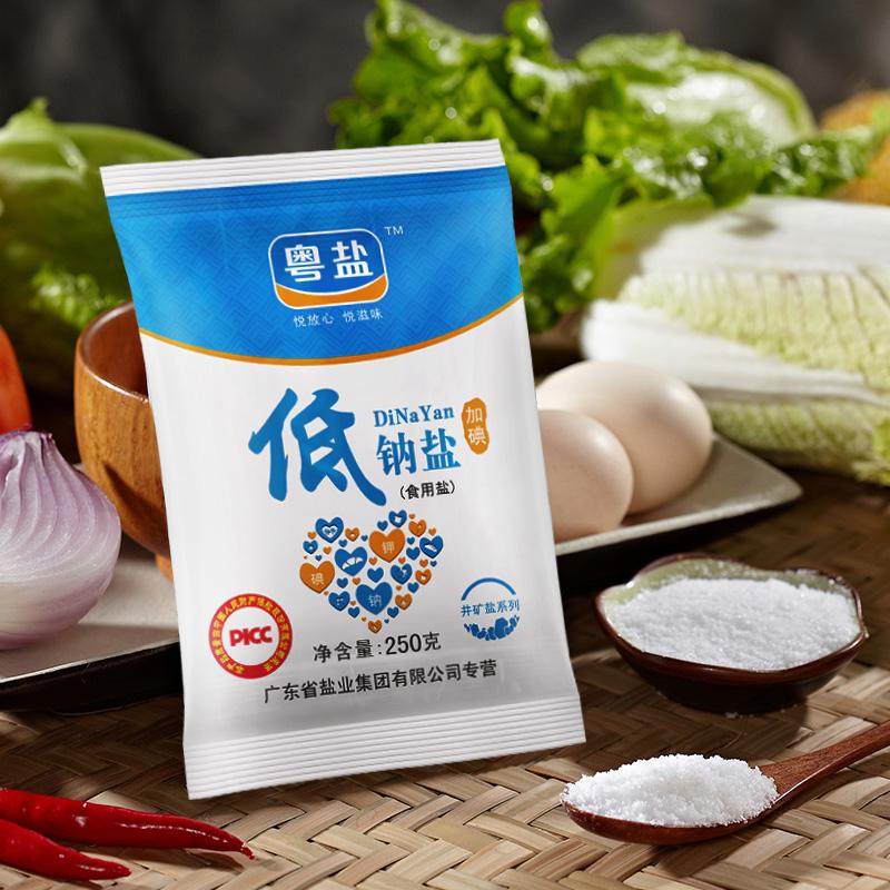 粤盐低钠食用盐250g*8袋深井盐巴食盐加碘精制食用盐低钠盐家用