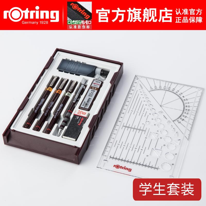 【红环旗舰店】德国红环rotring可加墨水式绘图勾线手绘笔工程专业学生用0.1-0.8mm针笔针管笔绘图笔制图