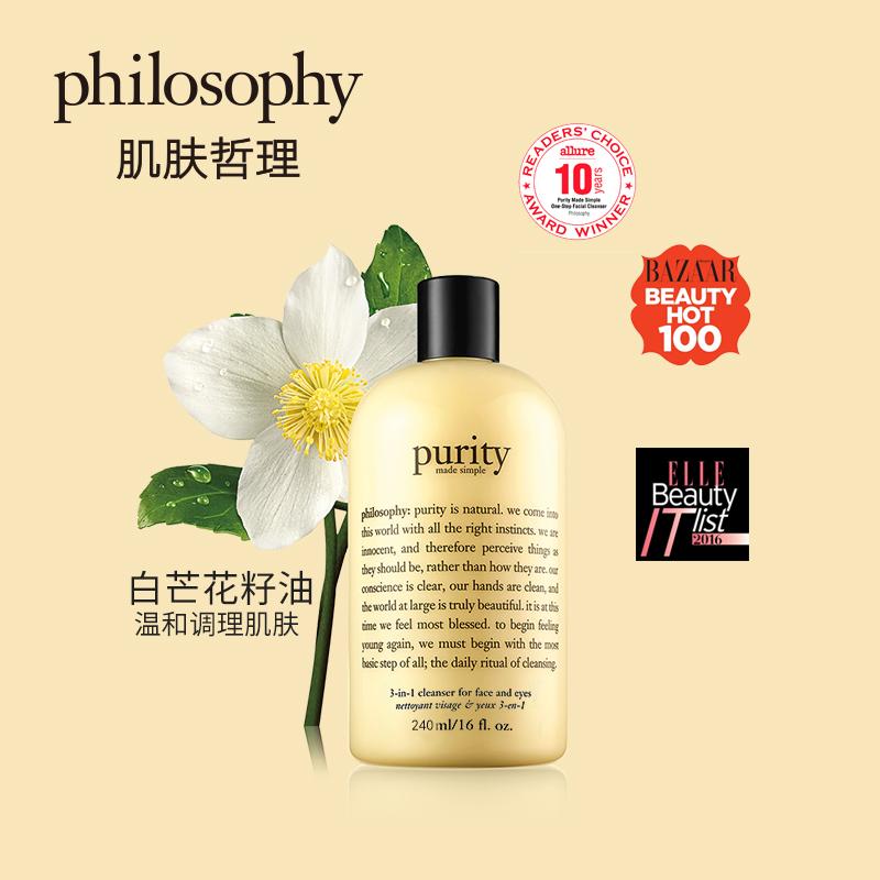 三效合一洗面奶自然哲理 purity 肌肤哲理 philosophy 预售 11 双