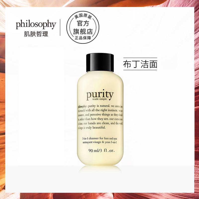 philosophy/肌肤哲理purity三效合一洗面奶清洁卸妆滋养自然哲理