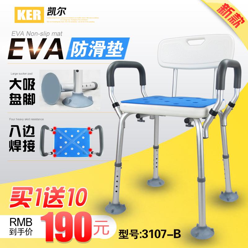 安全浴室座椅带扶手防滑洗澡凳卫生间沐浴淋浴房坐凳子老人洗澡椅