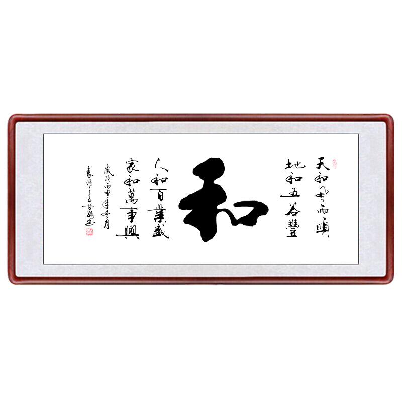 中国风和字画带框牌匾老板办公室装饰画客厅挂画公司励志书法壁画
