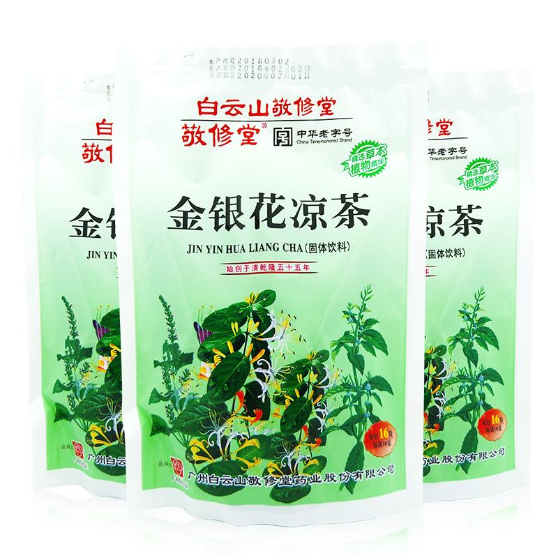 白云山敬修堂金银花凉茶包16小包装广东凉茶饮料颗粒冲剂