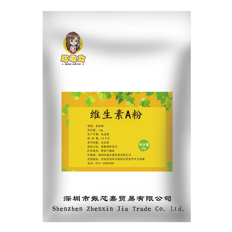 视黄醇保护视力柔润肌肤 醋酸酯干粉营养强化剂 粉 A 维生素 食品级